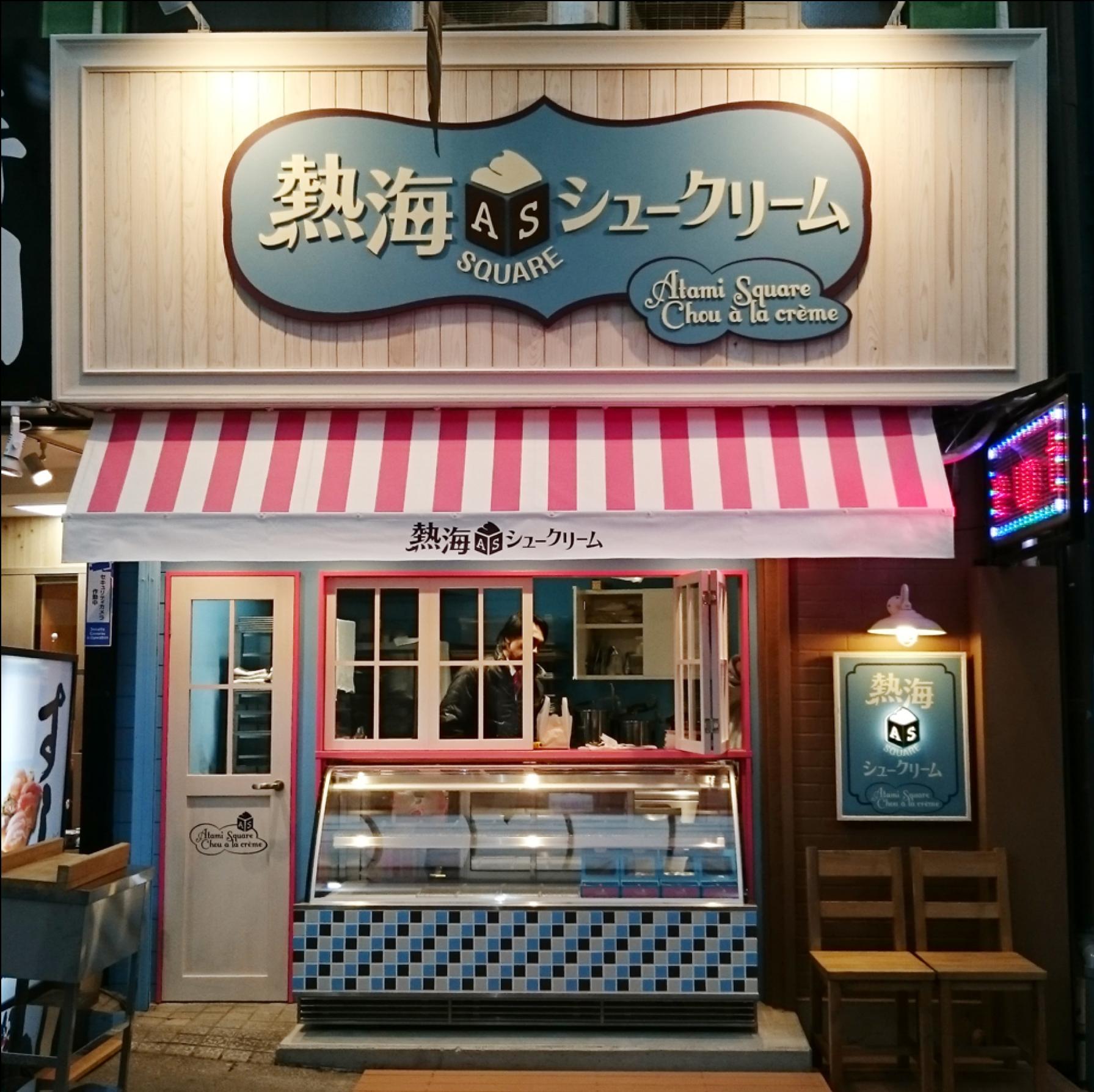 熱海□シュークリーム ロゴデザイン