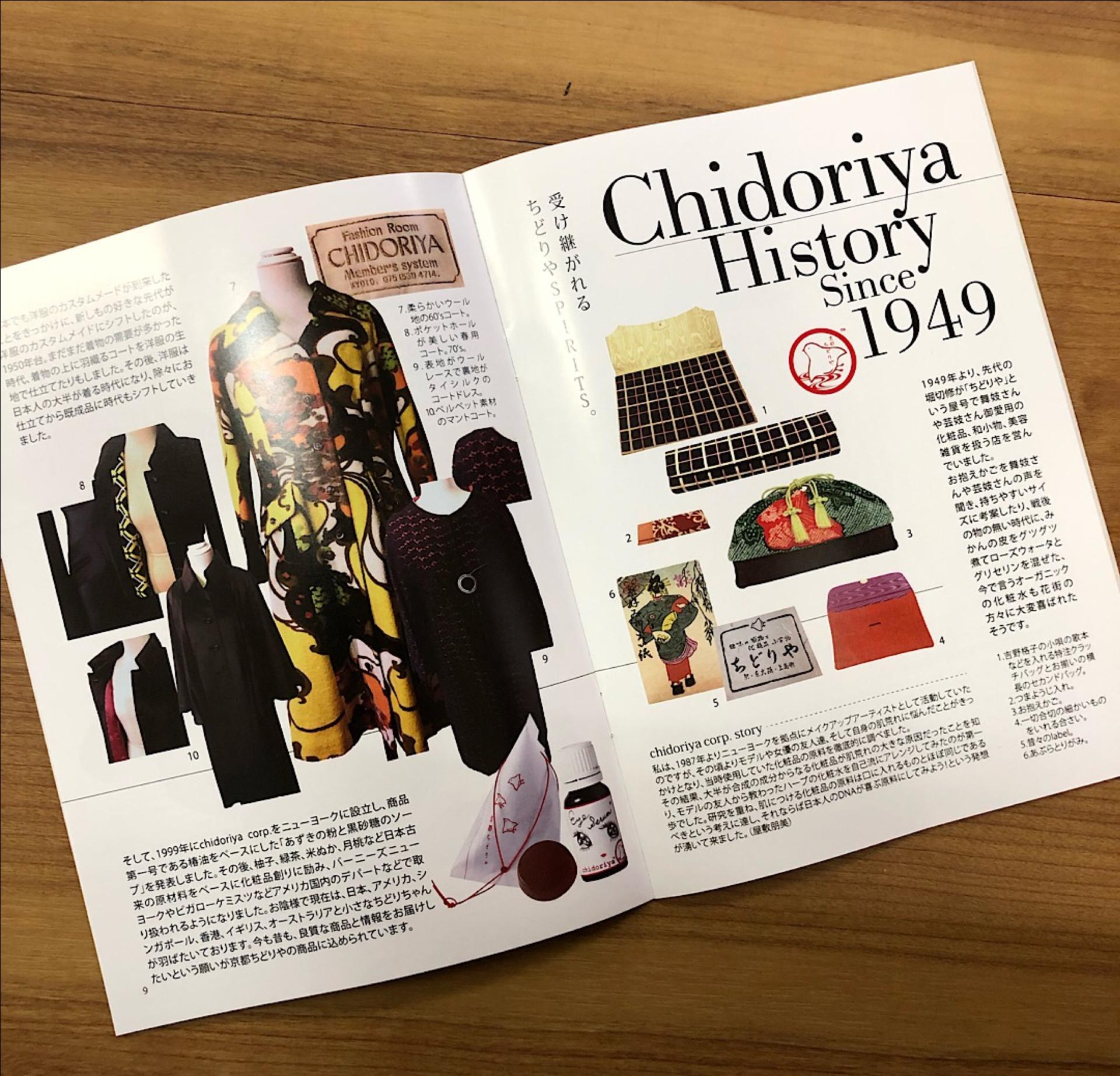 CHIDORIYA ROCKS 69thパンフレットデザイン