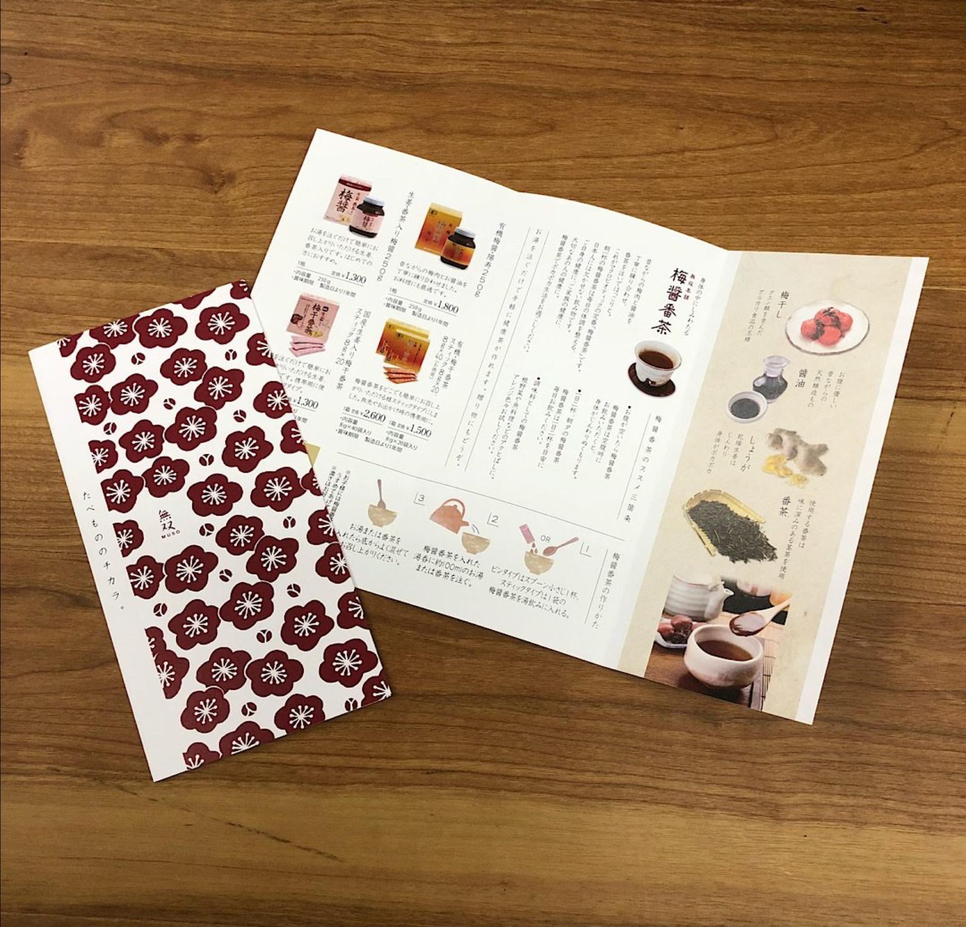 健康食品リーフレットのデザイン