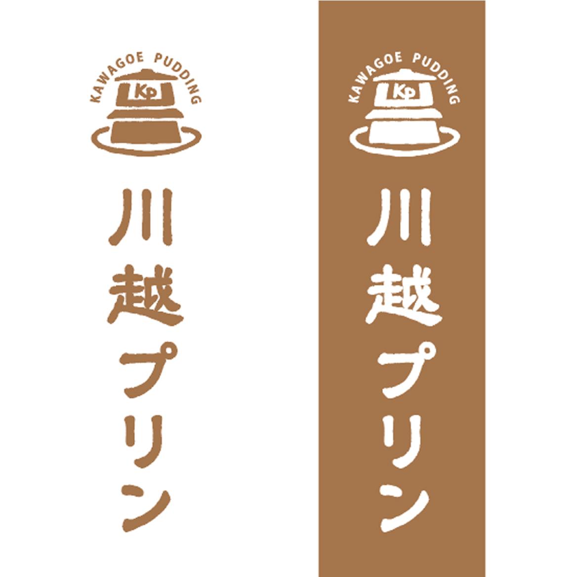 川越プリン ロゴデザイン