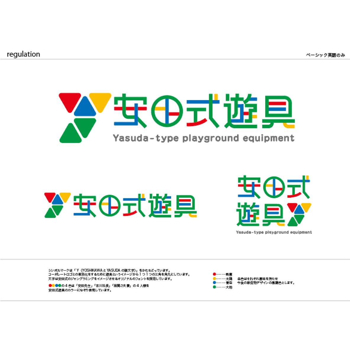 安田式遊具ロゴデザイン