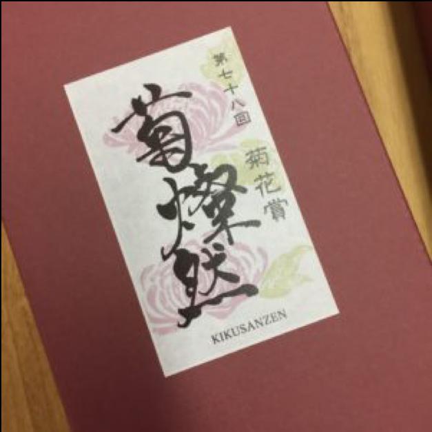 菊花賞当日限定大吟醸「菊燦然」ラベルデザイン