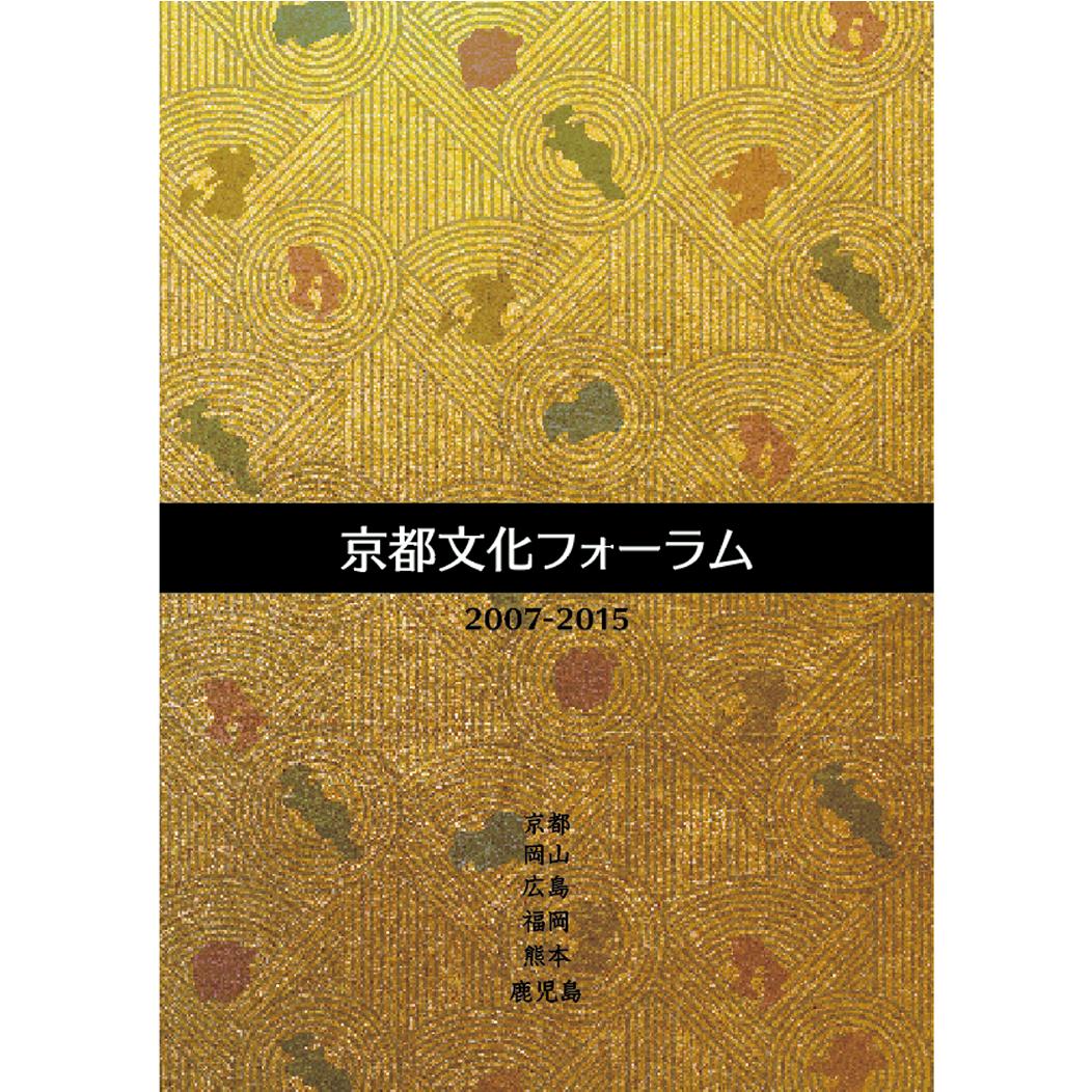 京都文化フォーラムパンフレットデザイン