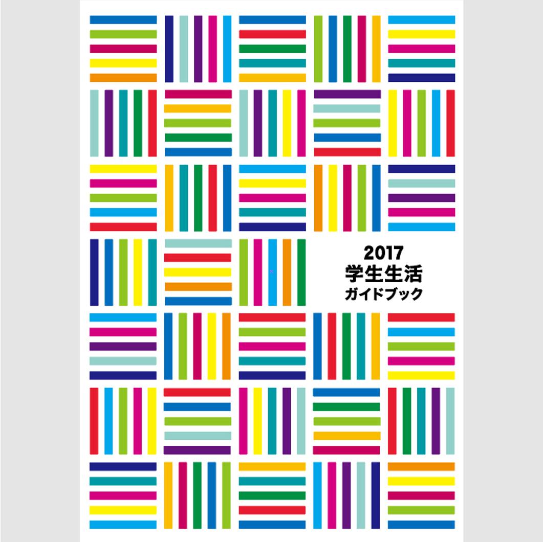 近畿大学学生生活ガイドブック表紙デザイン