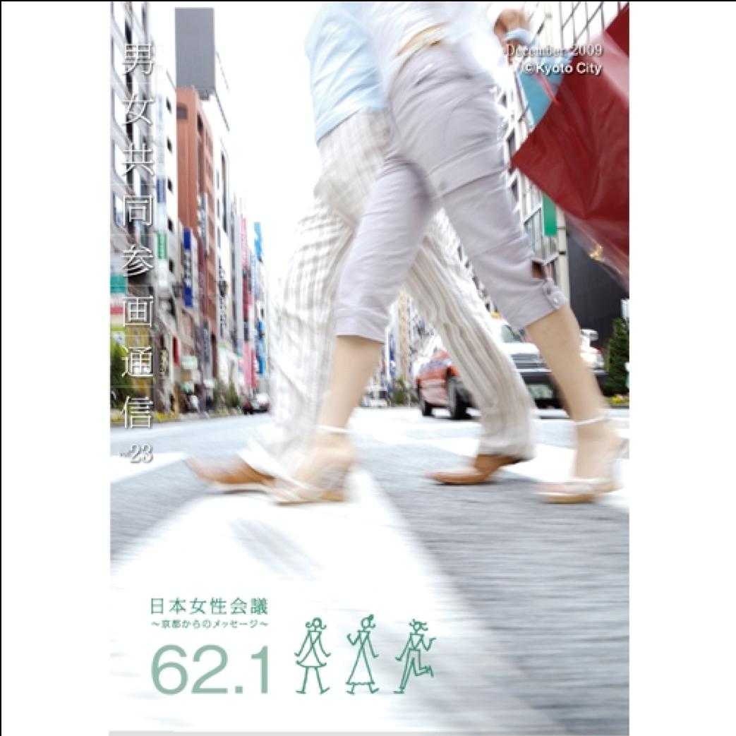 日本女性会議パンフレットデザイン