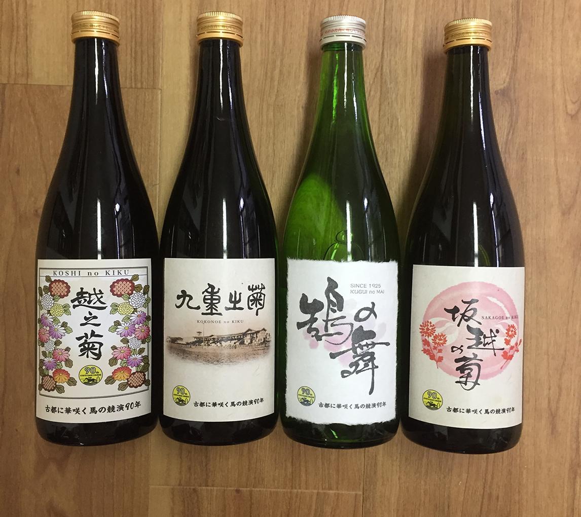 京都競馬場開設90周年記念 日本酒ラベルデザイン