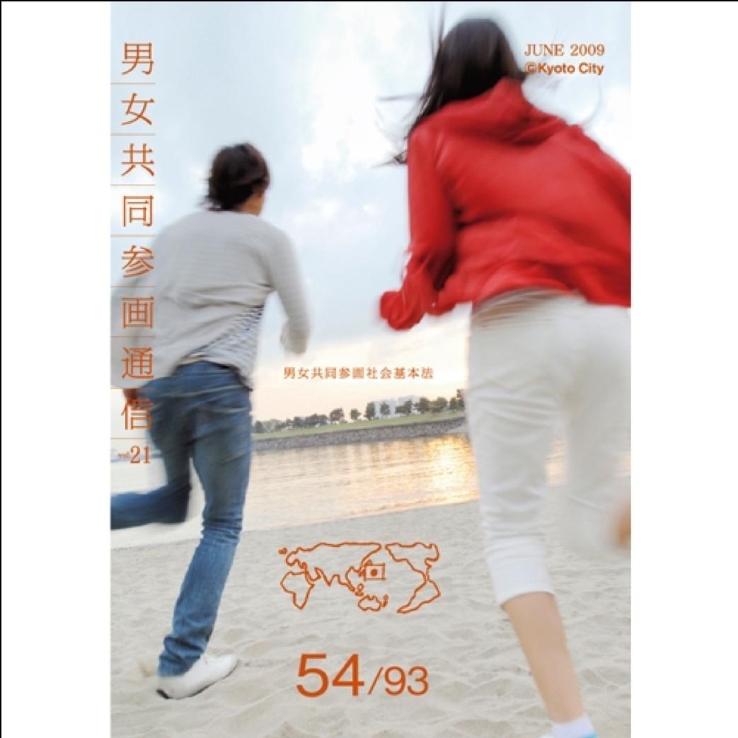 男女共同参画通信vol.21デザイン
