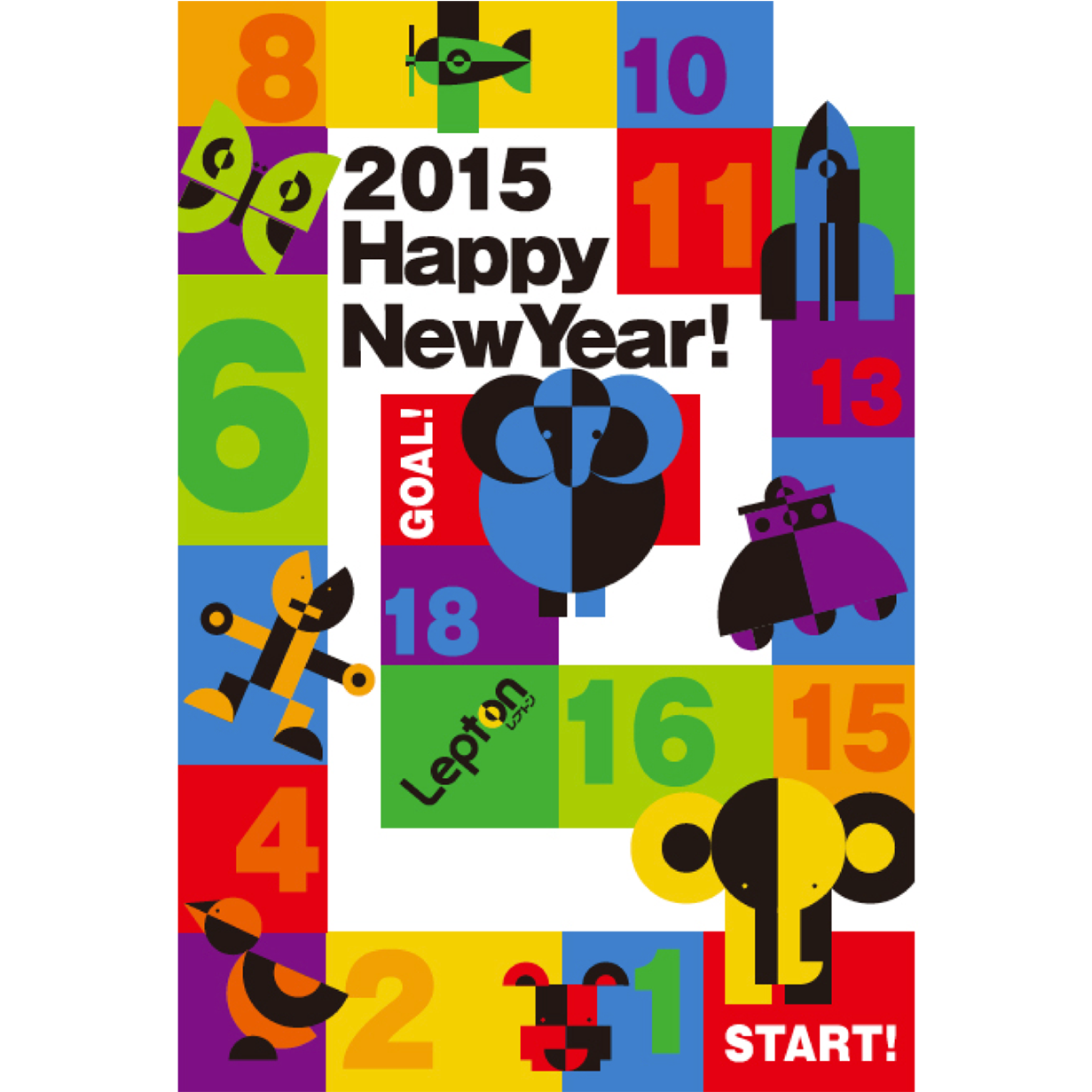 Lepton年賀状2015デザイン