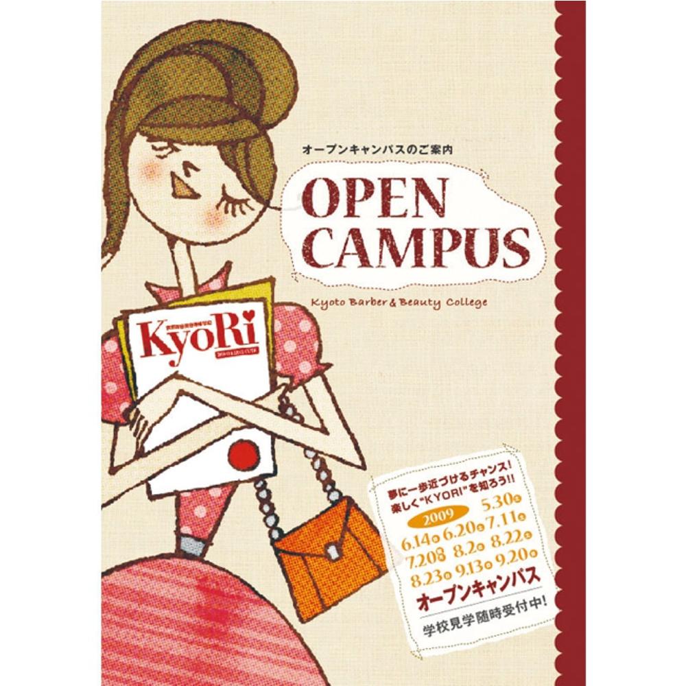 KYORIオープンキャンパス案内デザイン