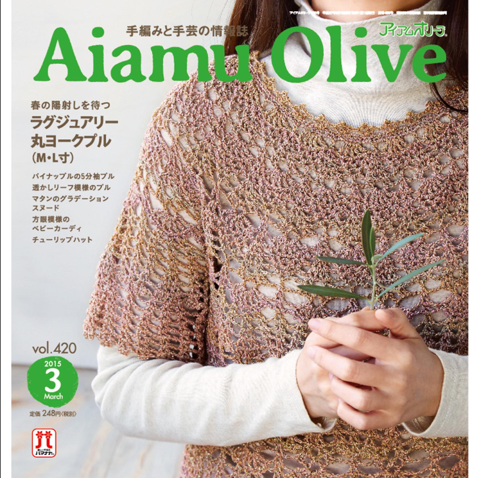 Aiamu Oliveデザイン