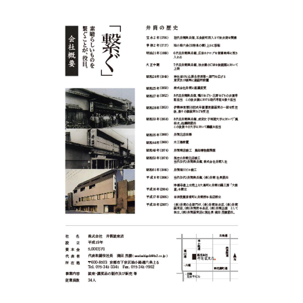 井筒装束店 会社案内デザイン2