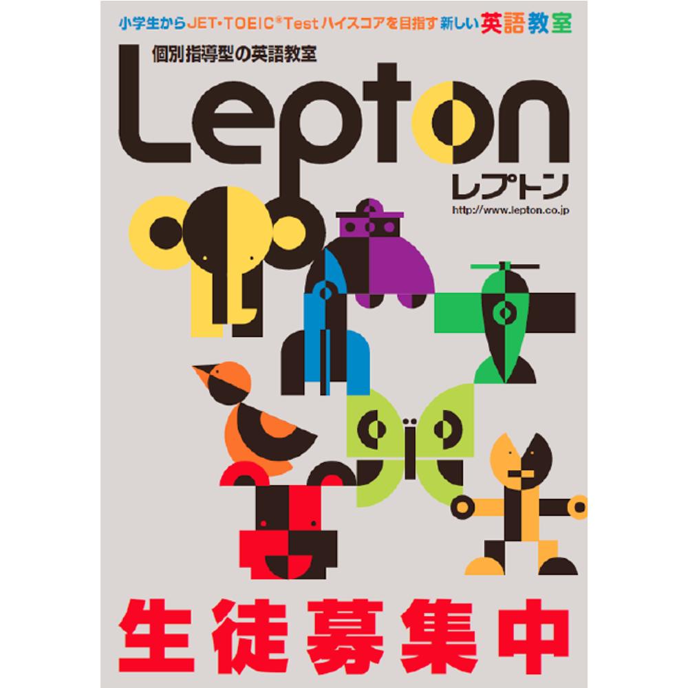 英会話教室Lepton教材デザイン