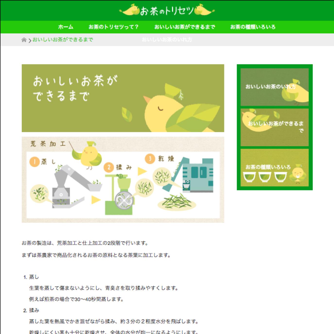 お茶のトリセツ サイトデザイン