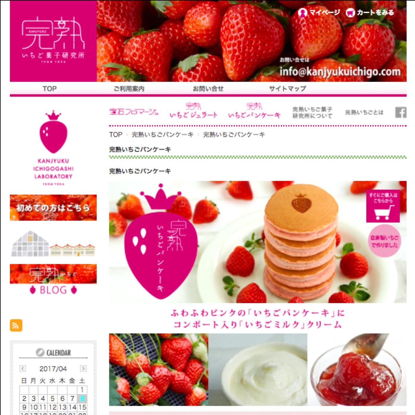完熟いちご菓子研究所 ECサイトデザイン