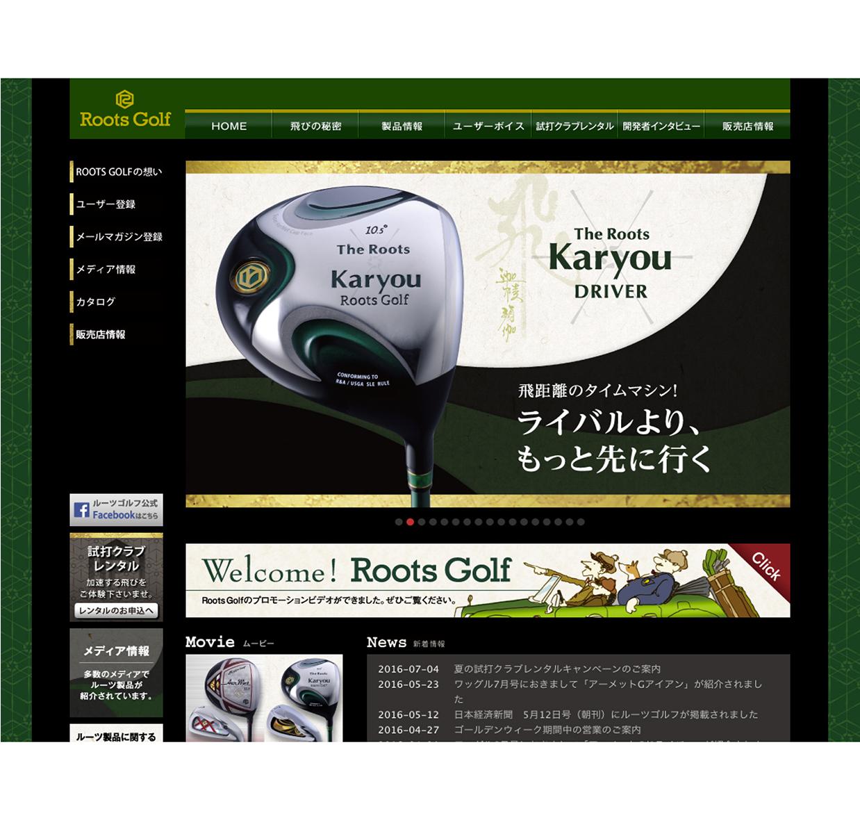 Roots Golf ホームページ