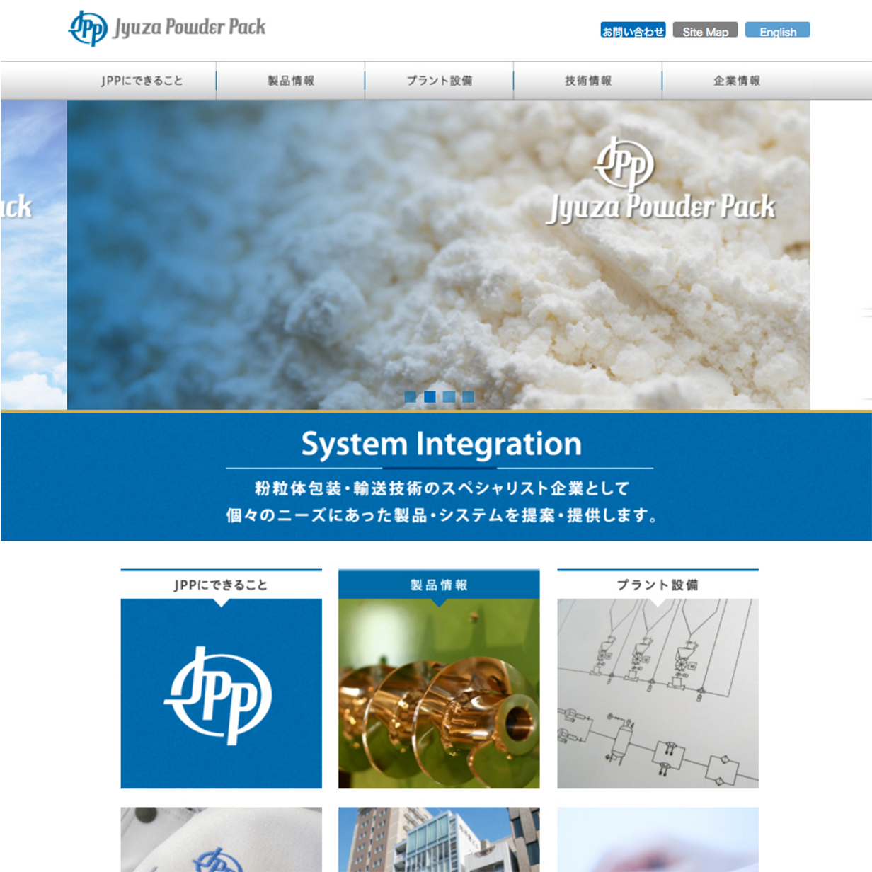 JPP ホームページ