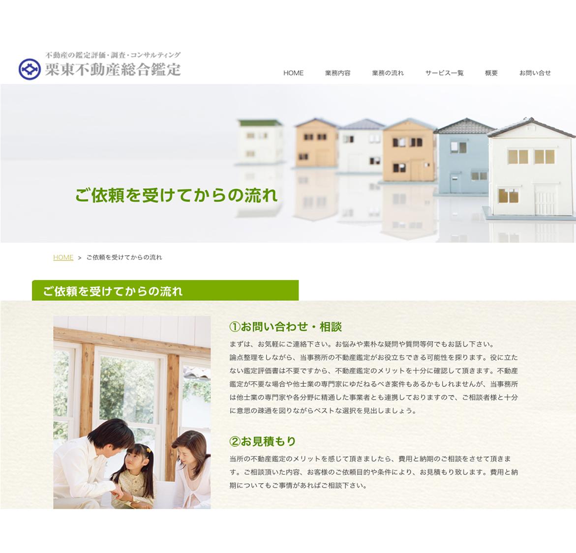 栗東不動産総合鑑定 ホームページ