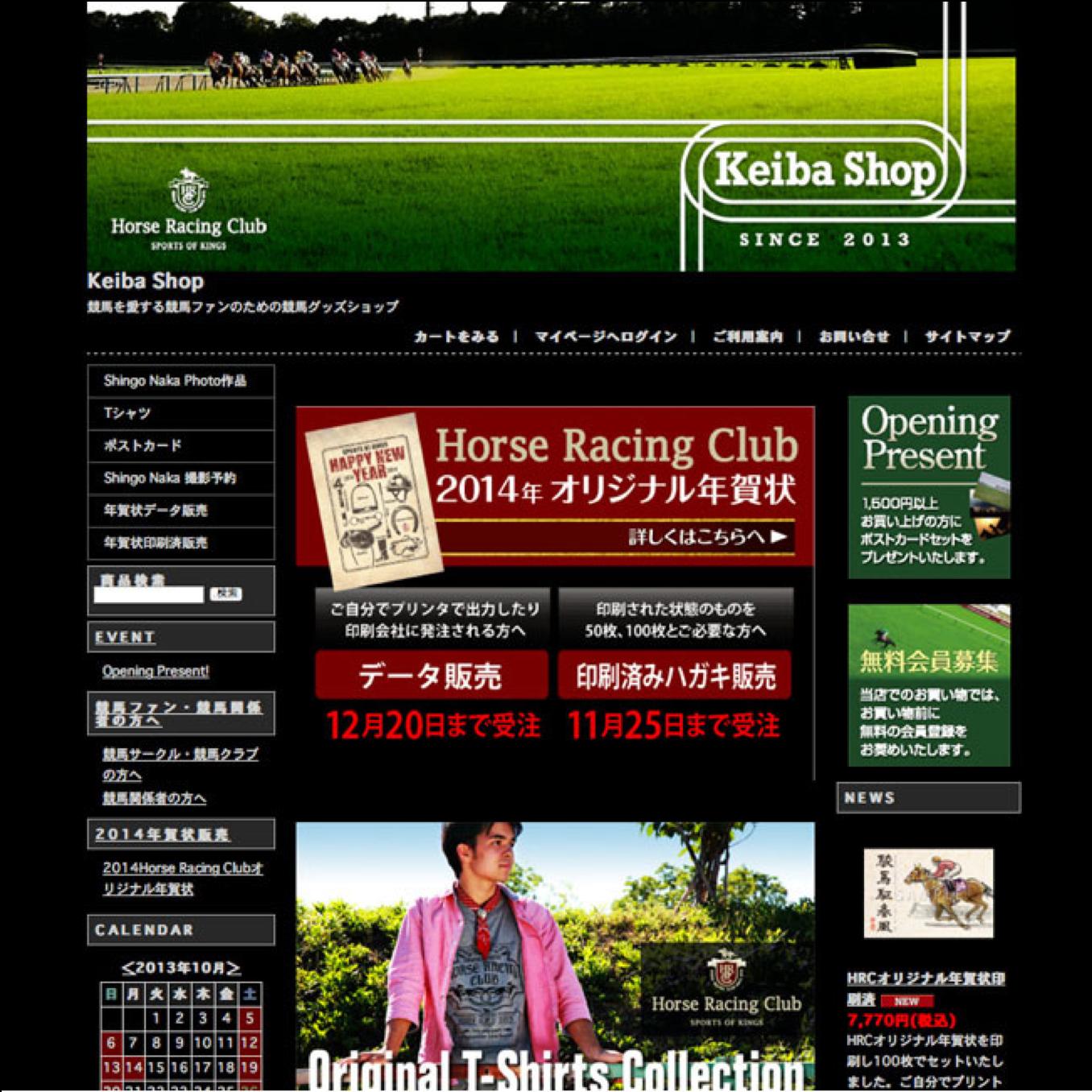 keibashopECサイト