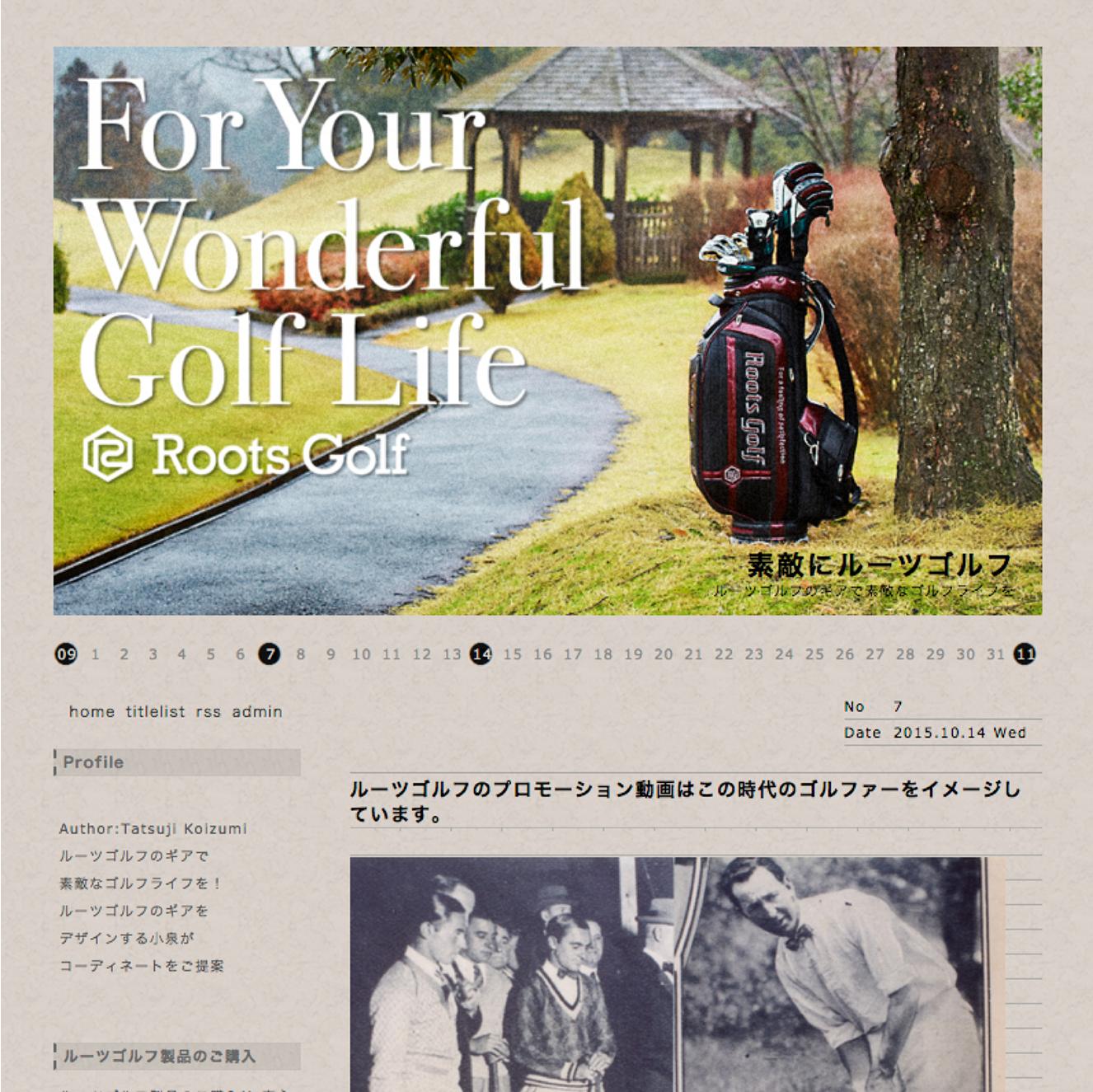 ブログ「素敵にルーツゴルフ」
