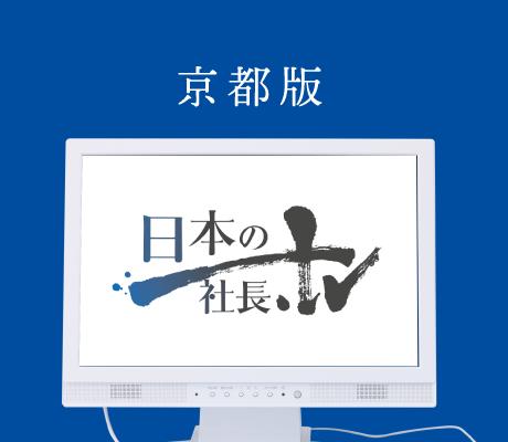 日本の社長TV 京都版