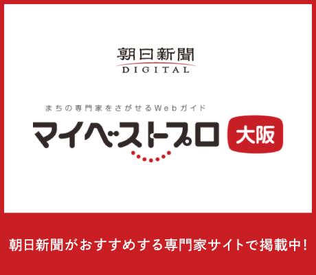 マイベストプロ 大阪