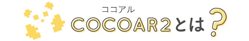 COCOAR2とは?