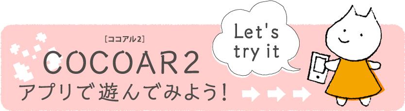 COCOAR2アプリで遊んでみよう!