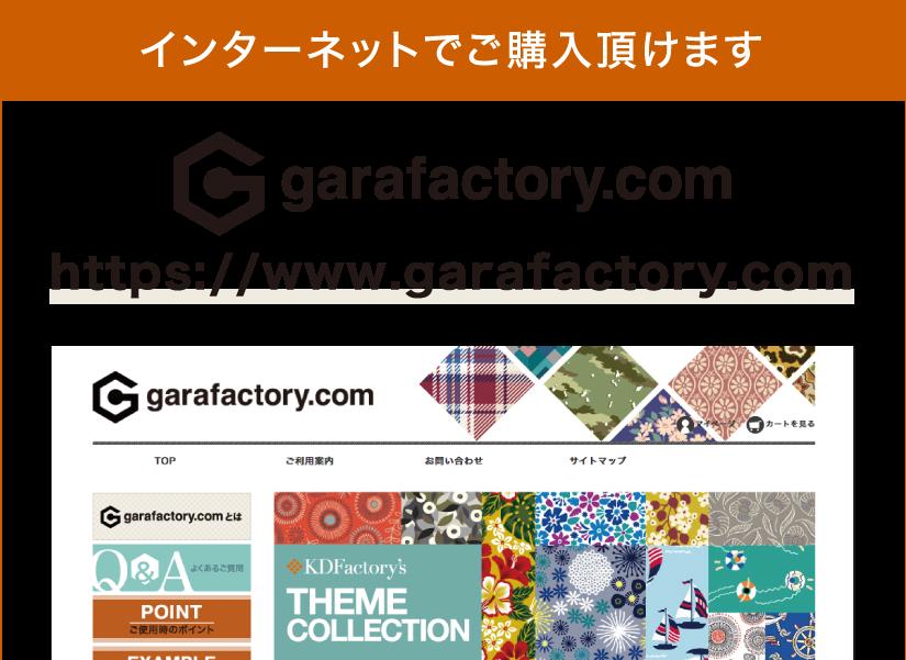 インターネットでご購入頂けます https://www.garafactory.com