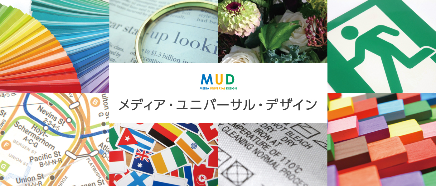 MUD Media Universal Design メディア・ユニバーサル・デザイン