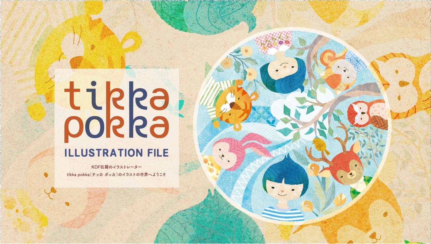 tikka pokka Illustration file KDF在籍のイラストレーターtikka pokka(チッカ ポッカ)のイラストの世界へようこそ