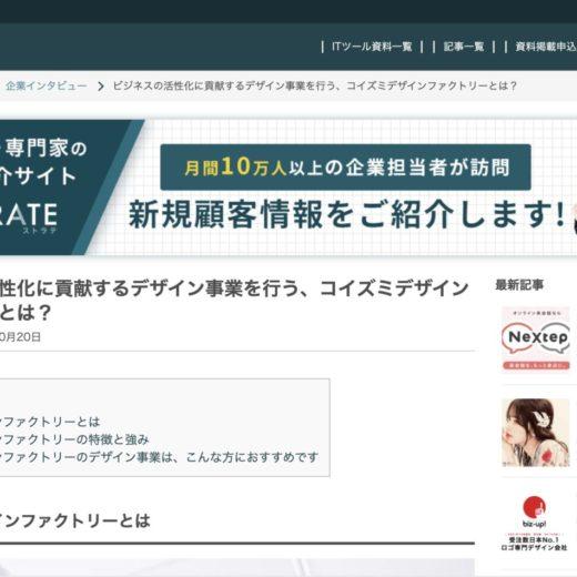 STRATE[ストラテ]−優良業者・専門家の比較・紹介サイト-