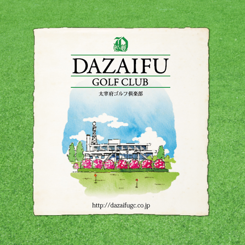 太宰府ゴルフ