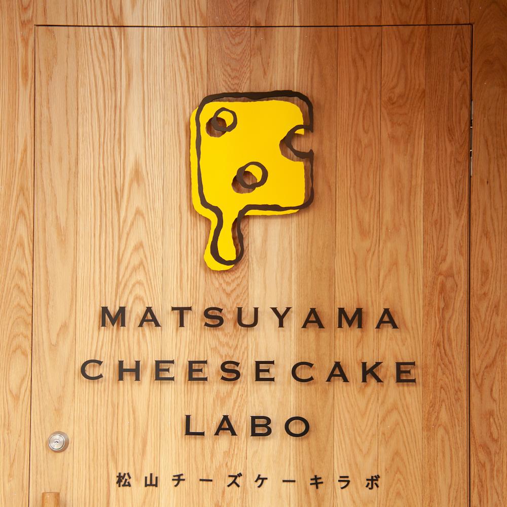 松山チーズケーキラボロゴ