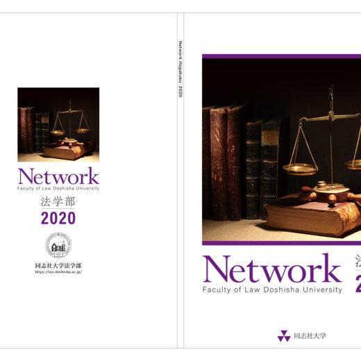 同志社大学法学部 冊子表紙
