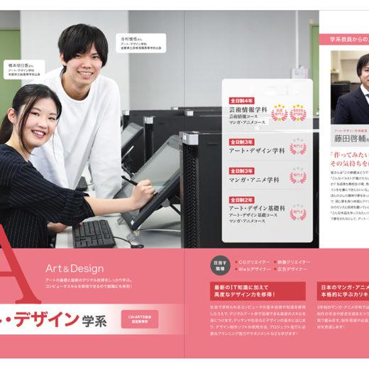 京都コンピュータ学院 入学案内