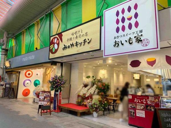 金沢近江町市場おいも家・みのやキッチン