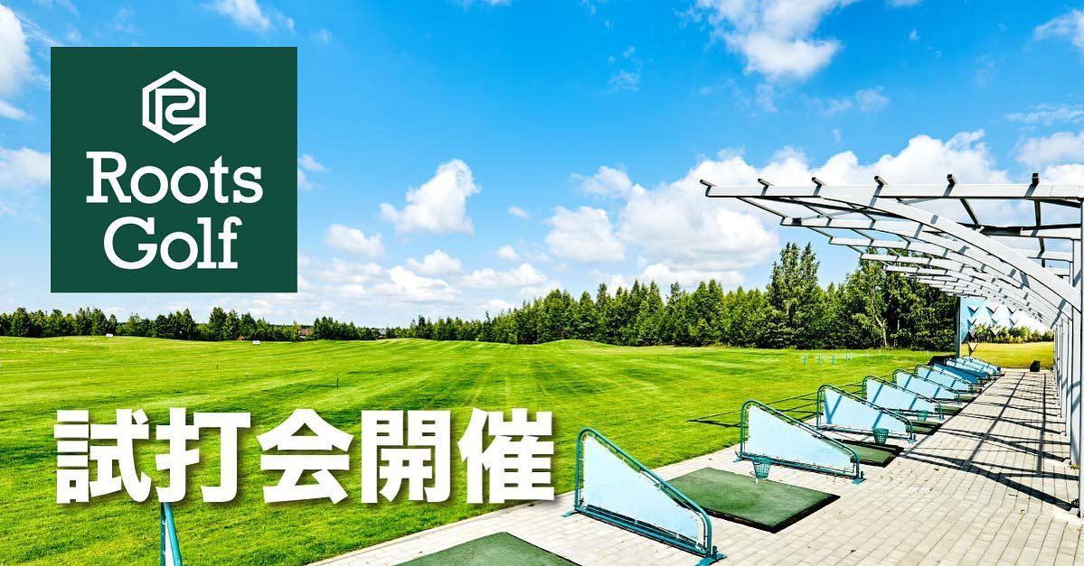 ルーツゴルフ試打会