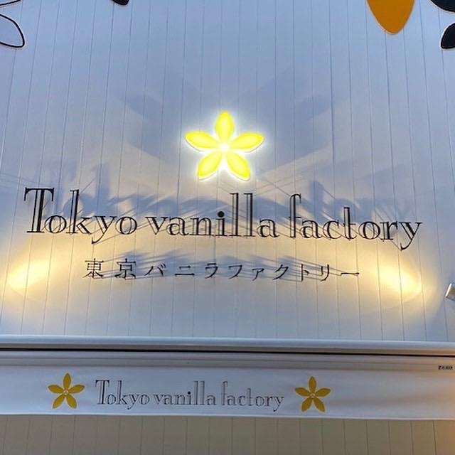 東京バニラファクトリー