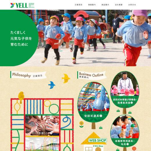 YELLホームページ