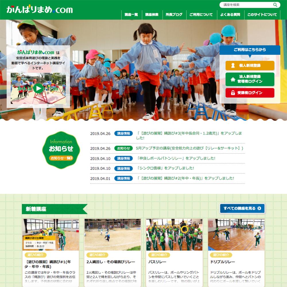 がんばりまめ.com Eラーニングサイト