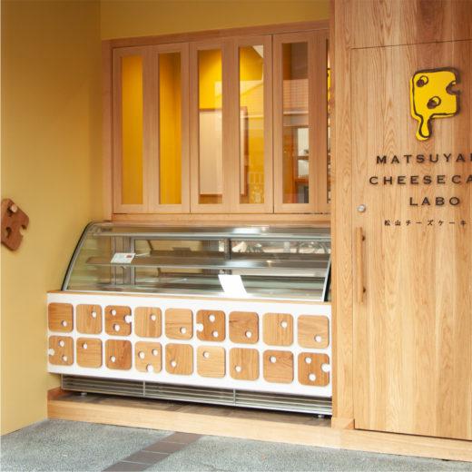 松山チーズケーキラボ外観