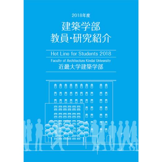 近畿大学建築学部パンフレット表紙デザイン
