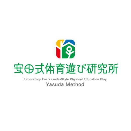 安田式体育遊び研究所 ロゴデザイン