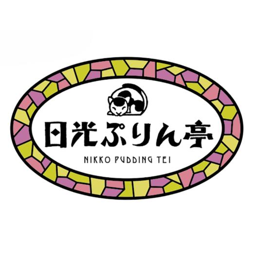 日光ぷりん亭 ロゴ・マークデザイン