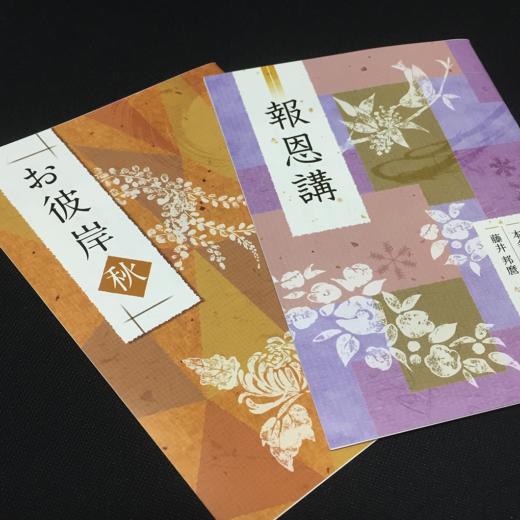 本願寺冊子表紙デザイン