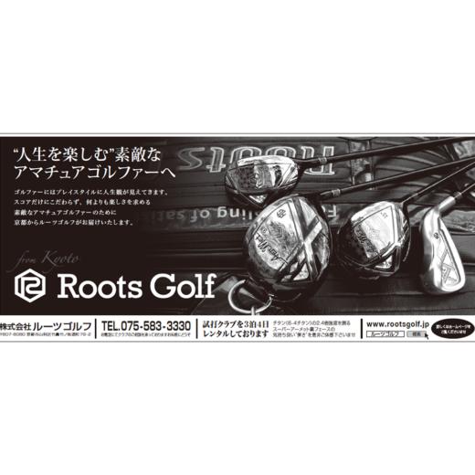 Roots Golf 新聞広告デザイン