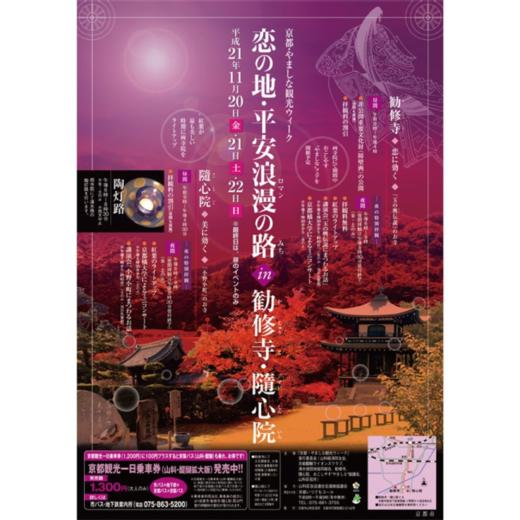 勧修寺イベントポスターデザイン