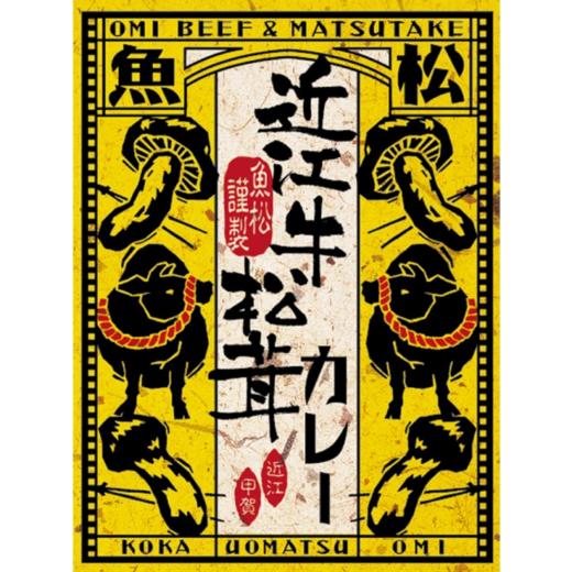 信楽 魚松 近江牛松茸カレーパッケージデザイン