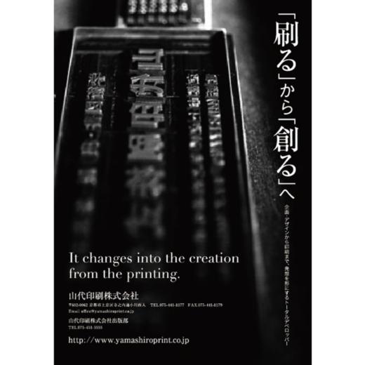 山代印刷株式会社広告デザイン