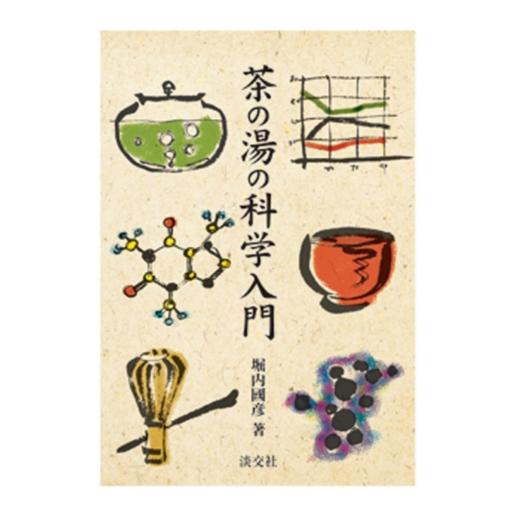 茶の湯の科学入門デザイン
